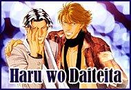 Haru wo Daiteita