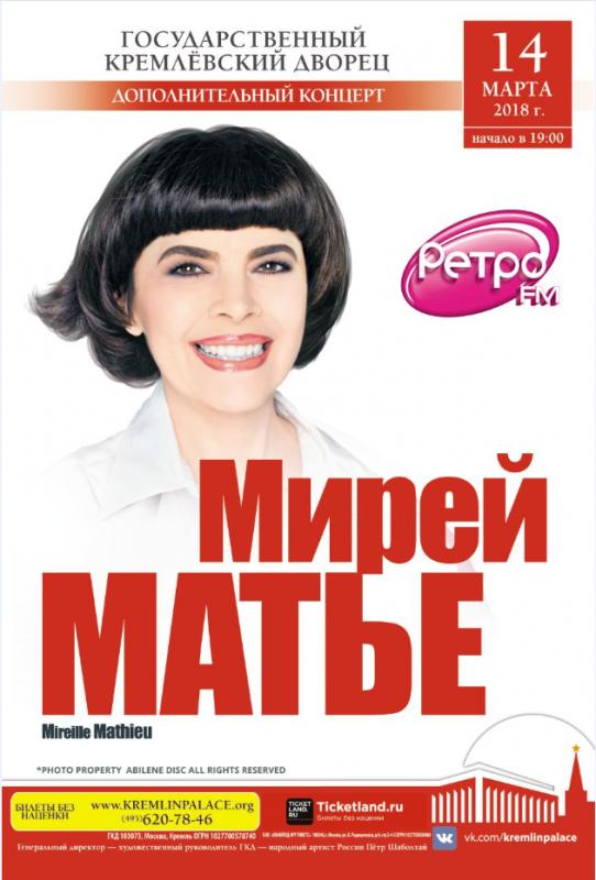 Mireille en concert à Moscou le 14 mars 2018 au Théâtre du Palais du Kremiln.