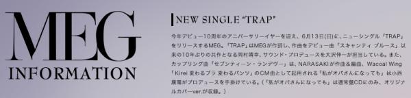 MEG - Trap (2012)