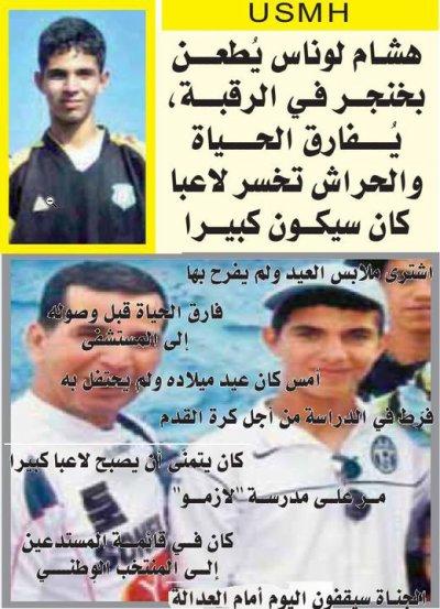 http://www.facebook.com/pages/rhmk-allh-ya-hsham-alwnas/143490012360100#!/pages/rhmk-allh-ya-hsham-alwnas/143490012360100?v=wall