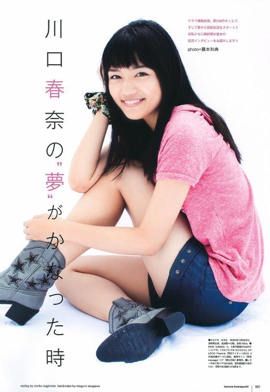 Kawagushi Haruna