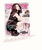 """◗ Selena fait la couverture de """"sugar"""""""