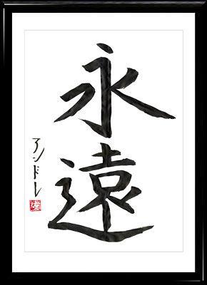 Léternité Symbole Kanji De Léternité Un Peu De Moi