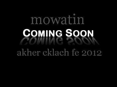 mc mowatin  -=a5er cklach fe 2012 =-