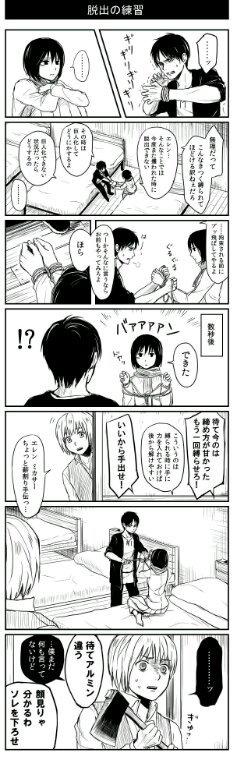 Armin, ce n'est pas ce que tu crois. XD