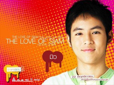 movie: Love of Siam