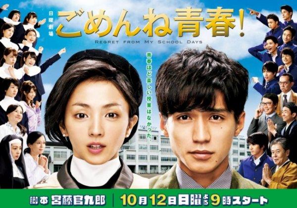 Gomen ne Seishun! (2/10) J-Drama VOSTFR