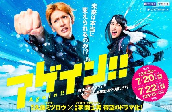 Again! (10/10) J-drama VOSTFR