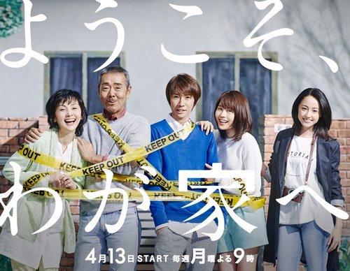 Youkoso, Wagaya e (10/10) (co prod Nos Johnny's) J-Drama
