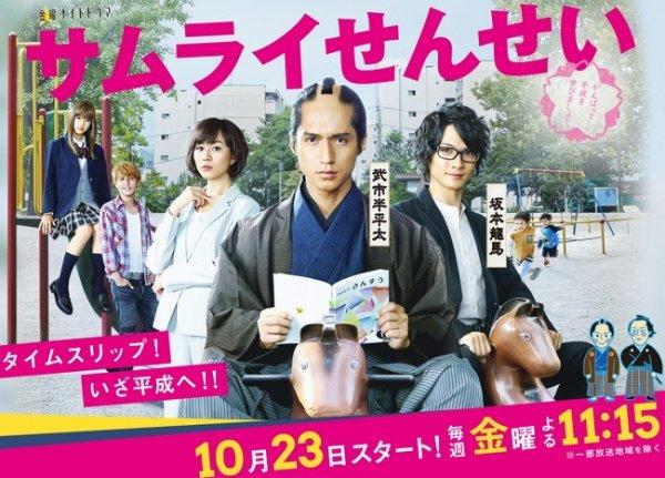 Samurai sensei (00/08) - Co-prod Miaka3301 - J-Drama VOSTFR
