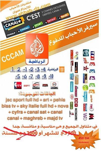CC Cam serveur disponible a un prix imbtable