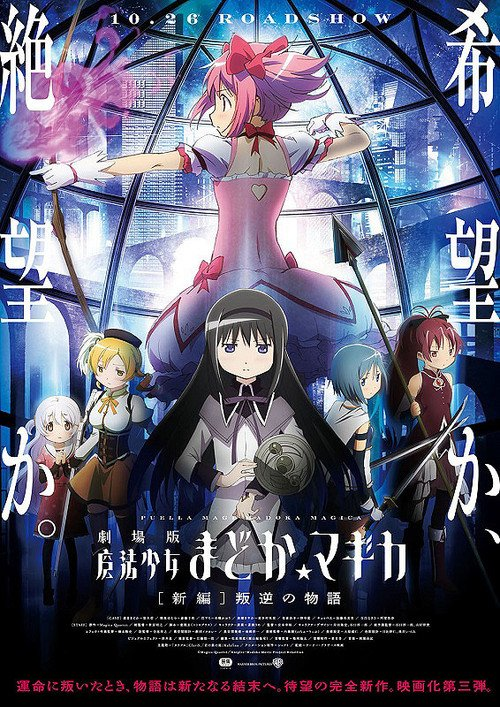 Mahou Shoujo Madoka Magica Film 3 : Rebellion