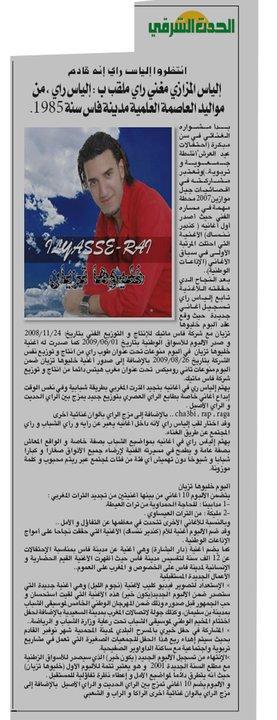 """ilyasse-rai sur journal """" l7adat char9i"""