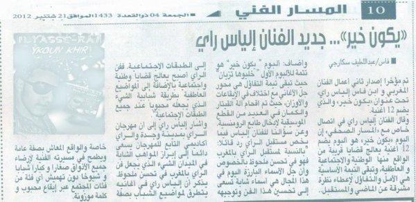 جريدة (المسار الصحفي)