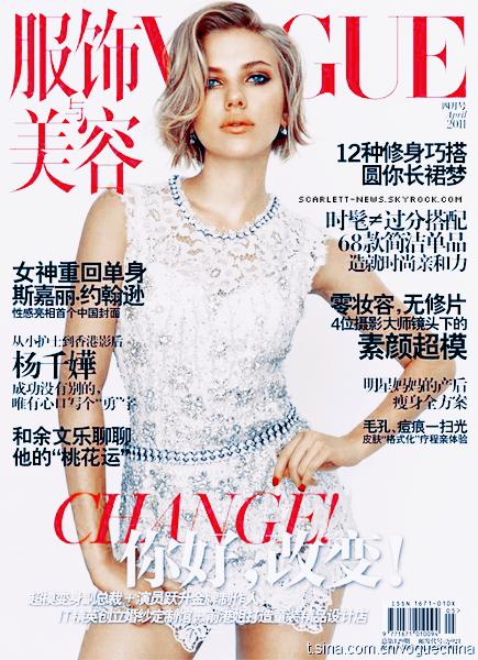 Vogue Chine