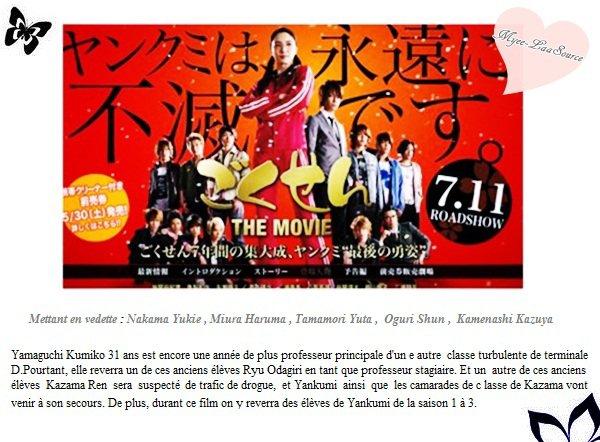 Film : Gokusen