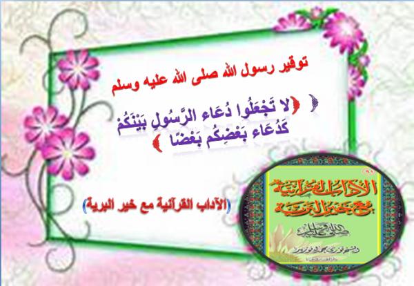 الآداب القرآنية مع خير البرية