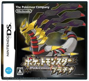 Pokemon platine service pokemon - Pokemon legendaire platine ...