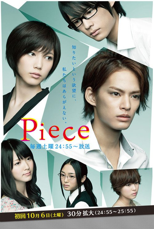 Drama: Piece (2012)