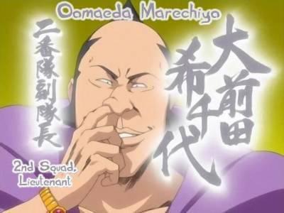 Oomaeda Marechiyo