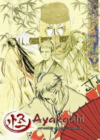 Ayakashi : Japanes Classical Horror