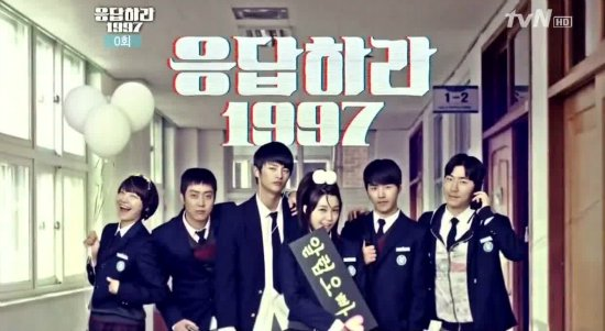 Answer Me 1997 / Reply 1997