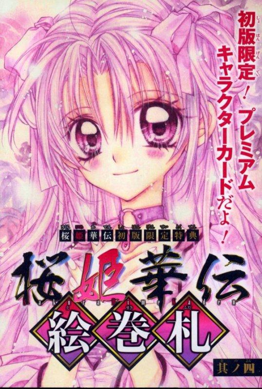 Sakura ♥ Hime ♥ Kaden ☻