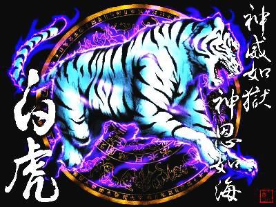 le tigre maléfique