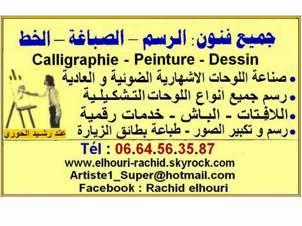 Voici ma Carte Visite GSM : 06 64 56 35 87 Rachid . Bienvenue...