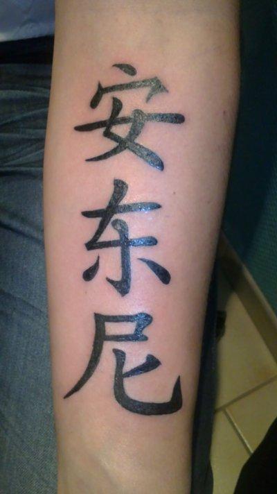 Mon tatoo !