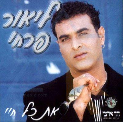 Lior Farhi