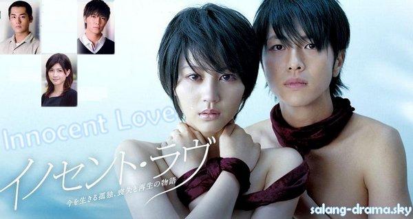 Innocent Love (japonais)