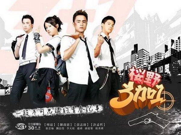 Ying Ye 3 + 1 (taiwanais)