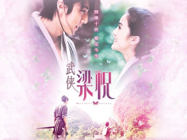 Butterfly Lover (film taiwanais)