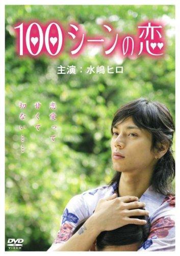 100 Scene No Koi (japonais)