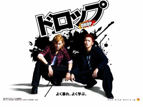 Drop (film japonais)