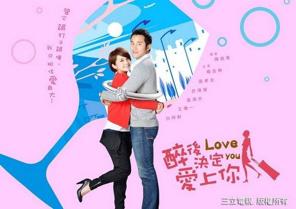 Drunken to love you (taiwanais)