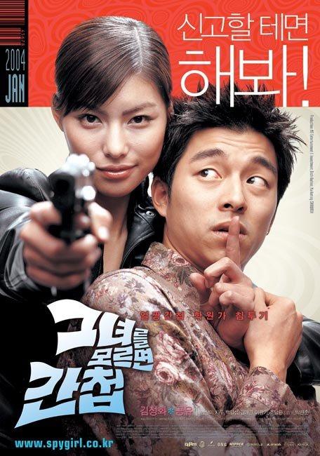 Spy Girl (film coréen)