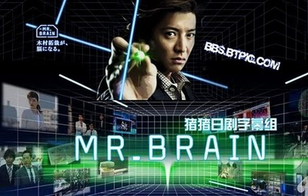 Mr Brain (japonais)