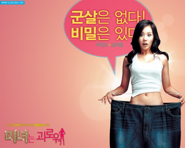 200 pounds beauty (film coréen)