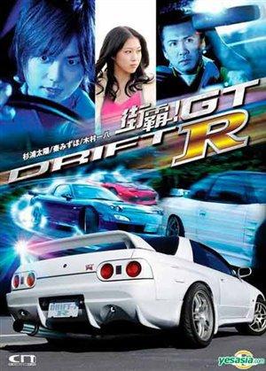 Drift GTR (film japonais)