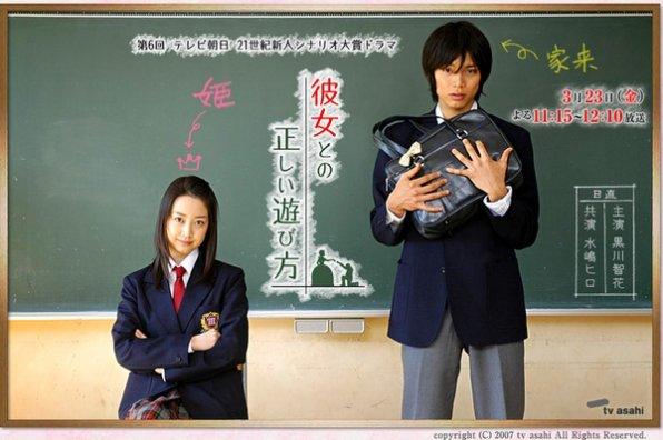 Kanojo To No Tadashii Asobikata (film japonais)