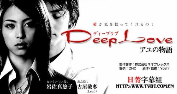 Deep Love (japonais)