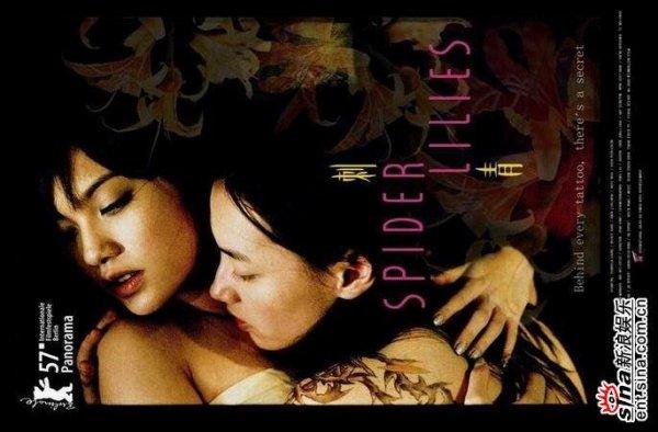 Spider Lilies (film taiwanais)