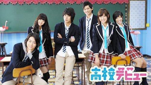 High School Debut (film japonais)