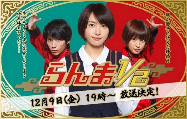 Ranma 1/2 SP (film japonais)
