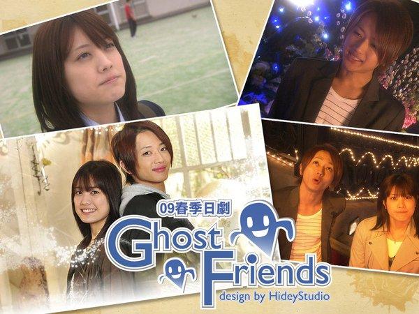 Ghost Friends (japonais)