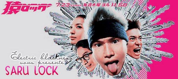 Saru Lock (japonais)
