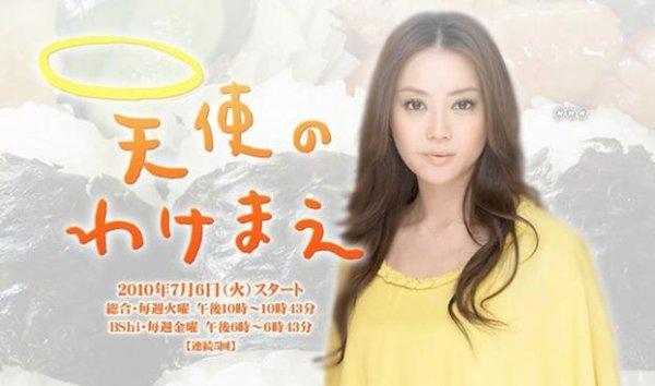 Tenshi no Wakemae (japonais)