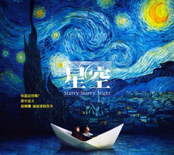 Starry Starry Night (film japonais)
